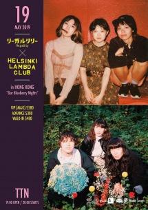 リーガルリリー、Helsinki Lambda Clubが初の香港公演を発表、初のツーマン・ライヴが実現