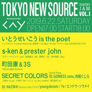 s-ken×いとうせいこうによる伝説的イベント〈東京ソイソース〉が21世紀版にアップデート、〈東京ニューソース〉6/22開催