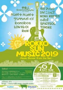 六甲山山頂にて開催の〈ROKKO SUN MUSIC 2019〉出演者発表