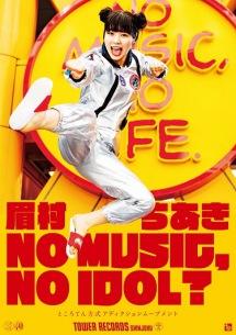 眉村ちあき、タワーレコード アイドル企画「NO MUSIC, NO IDOL?」ポスターに初登場