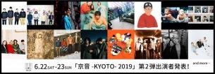 〈京音-KYOTO- 2019〉出演アーティスト第2弾発表