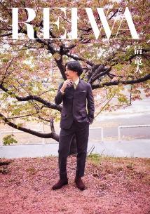 清 竜人、5/1リリースのアルバム『REIWA』初回盤付属のライヴ映像ダイジェストを公開