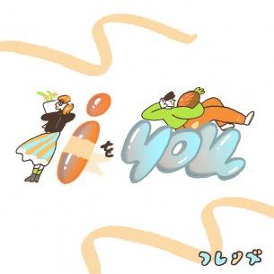 フレンズ、新曲「iをyou」4月19日(金)から配信スタート決定、配信オリジナル・ジャケット本日初公開