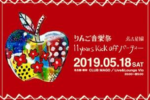 〈りんご音楽祭2019〉キックオフパーティー名古屋編全出演者決定 タイムテーブルも発表