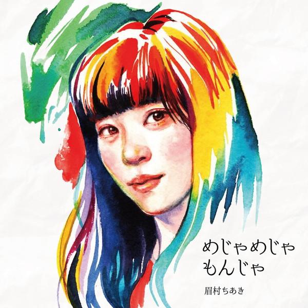眉村ちあきメジャー1stアルバム『めじゃめじゃもんじゃ』トレイラー完成