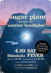 【開催迫る】4月20日、sugar plantワンマン、ゲストDJにマイケルJフォクス