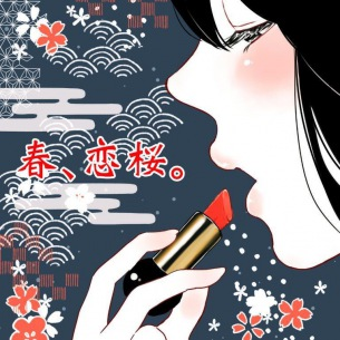 majiko、新曲「春、恋桜。」を配信限定でリリース、本人コメントも到着