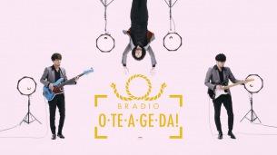 「O・TE・A・GE・DA!」なシチュエーションにBRADIOが挑む、新曲MV公開