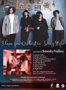 ilyoss、ニュー・アルバムからタイトル曲「Smoky Valley」MV公開