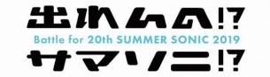過去の「出れんの!?サマソニ!?」入賞者の錯乱前戦、秋山黄色、ステレオガールが〈SUMMER SONIC 2019〉に出演決定