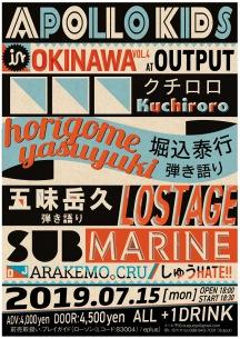 沖縄outputにてSUBMARINE主催イベント開催 クチロロ、堀込泰行、五味岳久出演決定
