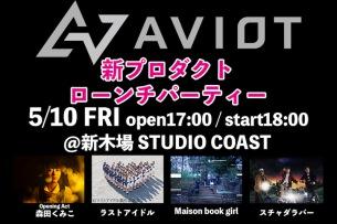 AVIOT、5月10日(金)新木場STUDIO COASTにて新プロダクト・ローンチパーティーを開催決定