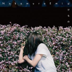 NakamuraEmi、NHK(総合)ドラマ10『ミストレス~女たちの秘密~』主題歌「ばけもの」ジャケ写&収録曲を発表