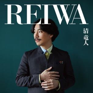 清 竜人、5/1リリースのニュー・アルバム『REIWA』よりリード曲「青春は美しい」を先行配信開始