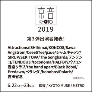 〈京音-KYOTO- 2019〉第3弾でjizue、テンテンコら出演決定