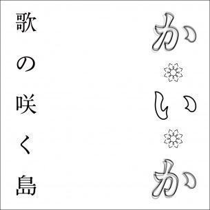 元アイドルネッサンス百岡古宵所属の新グループ「開歌-かいか-」5月4日デビュー!OTOTOYでデビュー曲のフリーDLがスタート