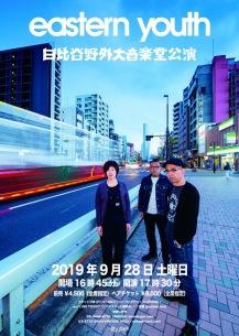 eastern youth、野音ワンマン開催決定