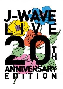 今年で20回目「J-WAVE LIVE 20th ANNIVERSARY EDITION」7月13日~15日に横浜アリーナで開催