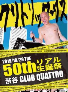 クリトリック・リス、50歳の誕生日に渋谷クアトロで生誕祭