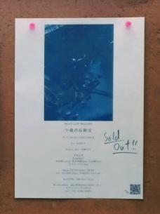 君島大空 1st EP発売記念夜会 『午後の反射光』 ―OTOTOYライヴレポ
