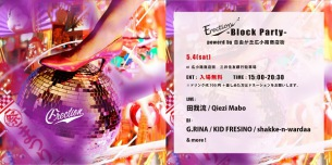 〈Erection-Block Party-〉5/4(土)開催 田我流、KID FRESINOら出演