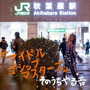 そのうちやる音『アイドルゴシップマスターズ』4月24日配信リリース