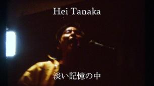 Hei Tanakaの1stアルバム『ぼ〜ん』より北海道ツアーで撮影された「淡い記憶の中」のMVが公開