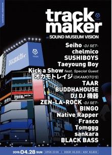 〈trackmaker~GW SPECIAL~〉最終ラインナップが確定、Kick a Show、オカモトレイジ、TAAR出演決定