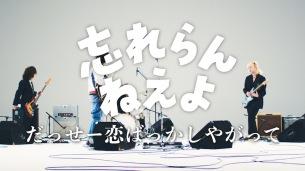 忘れらんねえよ、結成満10周年イヤー『がんばれ柴田』プロジェクト第1弾作品、『だっせー恋ばっかしやがって』本日公開
