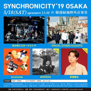 〈SYNCHRONICITY'19 OSAKA〉最終ラインナップでMOROHA、折坂悠太を追加
