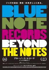 史上最強のジャズ・レーベル、〈ブルーノート・レコード〉を描いたドキュメンタリー映画の日本公開が決定