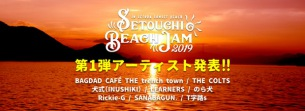 〈Setouchi Beach Jam2019〉8/3(土)・4日(日)に開催 THE COLTS、LEARNERS、SANABAGUN.ら出演決定