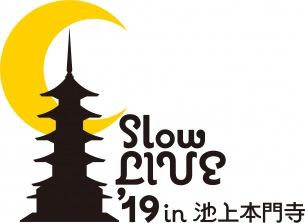 「大人のミニフェス」Slow LIVE '19が東京・池上本門寺に加え、金沢と軽井沢の2ヶ所でも開催決定