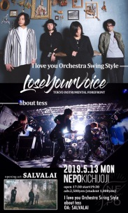 NEPOで新インストイベント〈Lose Your Voice〉開催決定 第1回はilyoSS×about tess OAにSALVALAI