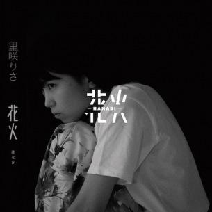 里咲りさ、3カ月連続リリースの2作目は「花火」 アー写&ジャケット公開
