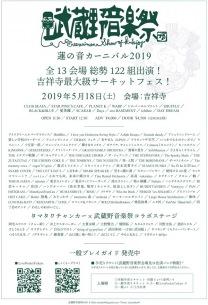 モールル、挫・人間、みそっかす、アラウンドザ天竺、Su凸ko D凹 koi、クリトリック・リスら出演〈武蔵野音楽祭〉タイムテーブル発表