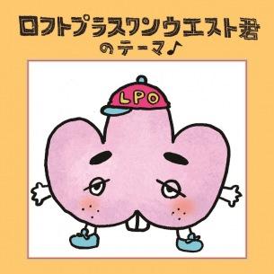 西中島きなこが大阪ロフトプラスワンウエストのテーマ曲をリリース