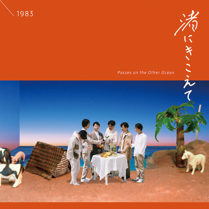 1983年宣布第三张专辑'Sakai ni ni Koete'的详细信息并在三年内首次发布