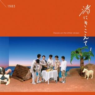 1983、三年ぶりとなる3rdアルバム『渚にきこえて』&リリース・ツアー詳細を発表