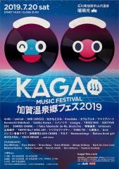〈加賀温泉郷フェス2019〉第3弾アーティスト発表、さらに前夜祭、アフターパーティー出演アーティスト発表