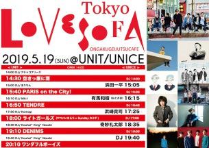 Sundayカミデ主催〈Love sofa Tokyo〉の全出演者発表