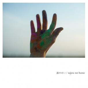 sajou no hana、People In The Boxの山口大吾を迎えた新曲「誰のせい」MVを公開