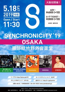 『SYNCHRONICITY'19 OSAKA』タイムテーブル発表 トリは渋さ知らズ