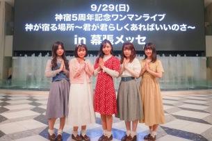 神宿、幕張メッセで5周年記念ワンマン開催決定