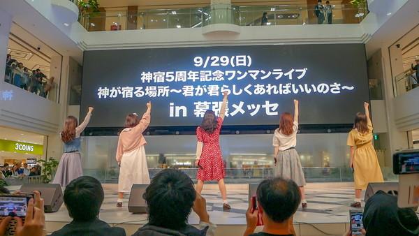 Kamijuku决定在Makuhari Messe举办一周年庆典