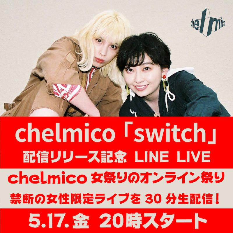 chelmico、新曲「switch」の配信を記念し「chelmico 女祭り ~岩崎愛さんに乾杯~」を一部限定で全世界生配信決定
