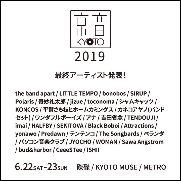 〈京音-KYOTO- 2019〉最終出演アーティスト発表、全出演者が決定