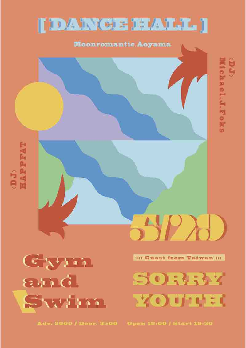 Gym and Swim来日公演に、南台湾からSORRY YOUTH(拍謝少年)の出演が決定