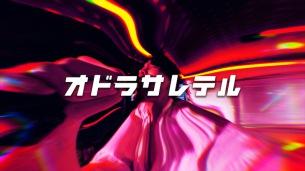 DATS、新曲「オドラサレテル」MV公開、ワンマンツアー東京公演追加も発表