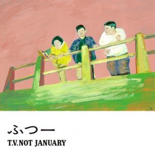 T.V.NOT JANUARY、プロデューサーにあだち麗三郎、ゲストに田中馨、mei eharaを招いた新作アルバム『ふつー』完成